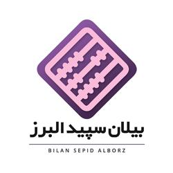 خدمات حسابداری بیلان سپید البرز