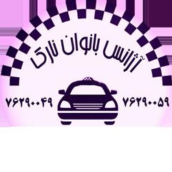 نارک تاکسی سرویس بانوان